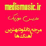 دانلود آهنگ ترکی جدید بهار لطیف قیزی به نام سودییم قدر