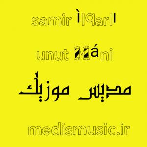 دانلود آهنگ ترکی جدید سامیر ایلقارلی به نام اونوت منی