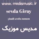 دانلود آهنگ ترکی سودا گیرای به نام شیمدی سودا زامانی