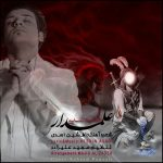 دانلود نوحه ترکی افشین اسدی به نام علمدار