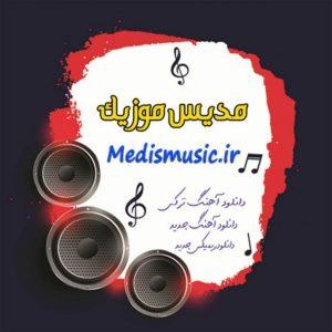 دانلود آهنگ ترکی صادیق حاجی به نام گل بانا