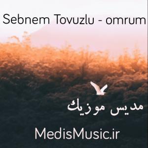دانلود آهنگ ترکی شبنم تووزلو به نام عمروم