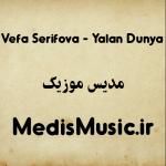دانلود آهنگ ترکی وفا شریفوا به نام یالان دونیا