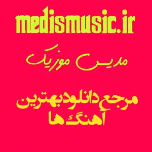 دانلود آهنگ جدید طالب طالع و پروانه به نام آخشاملار