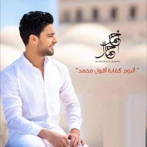 دانلود آهنگ جدید احمد جمال به نام قصاد عیونی