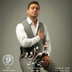 دانلود آهنگ جدید امین اسدی به نام شهزاده