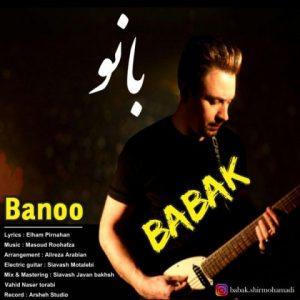 دانلود آهنگ جدید بابک شیرمحمدی به نام بانو