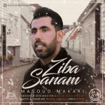 دانلود آهنگ جدید مسعود مکاری به نام زیبا صنم
