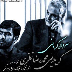 دانلود نوحه جدید محمدرضا نظری به نام سردار کرمانی