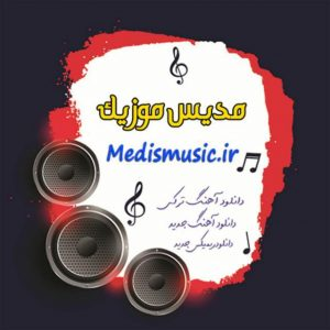 دانلود آهنگ ترکی مهریبان به نام عمروم