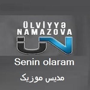 دانلود آهنگ ترکی اولویه نمازوا به نام سنین اولارام