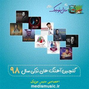دانلود گلچین برترین آهنگ های ترکی سال ۱۳۹۸