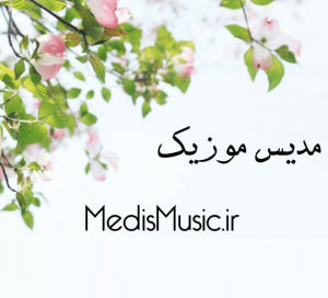 دانلود آهنگ ترکی اورخان ماسالی به نام طالعیم یوخدور
