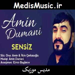 دانلود آهنگ ترکی امین دومانی به نام سنسیز