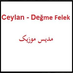 دانلود آهنگ ترکی جیلان به نام دیمه فلک