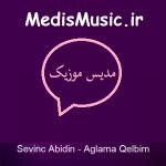 دانلود آهنگ ترکی سوینج عابیدین به نام آغلاما قلبیم