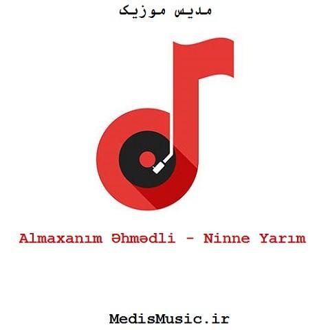 دانلود آهنگ ترکی آلما خانیم احمدلی به نام نینه یاریم