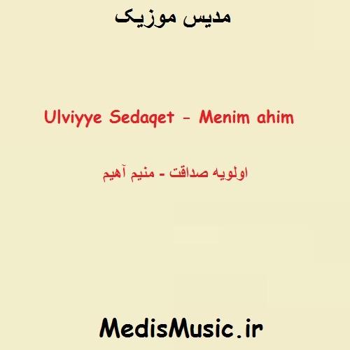 دانلود آهنگ ترکی اولویه صداقت به نام منیم آهیم
