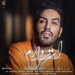 دانلود آهنگ جدید احمد سلو به نام استرس دارم