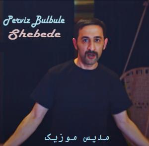دانلود آهنگ ترکی پرویز بولبوله به نام شبده