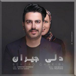 دانلود آهنگ ترکی بهزاد قریبی دلی جیران