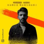 دانلود آهنگ جدید حامد منصوری میموندی کاشکی