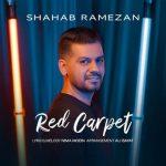 دانلود آهنگ جدید شهاب رمضان فرش قرمز