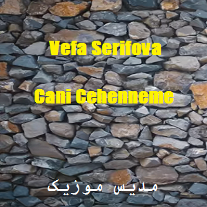 دانلود آهنگ ترکی وفا شریفوا به نام جانی جهنمه