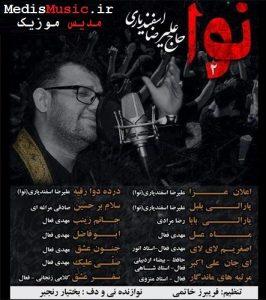 دانلود آلبوم جدید علیرضا اسفندیاری نوا ۲