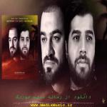 دانلود مداحی فریبرز خاتمی و سید طالع زینب گزردی حیران
