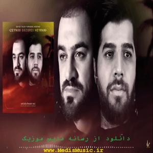 دانلود مداحی ترکی فریبرز خاتمی و سید طالع زینب گزردی حیران