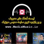 لیست تمامی آهنگ های معروف و پرطرفدار ترکی